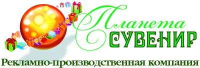 Планета Сувенир - Корпоративные подарки с логотипом