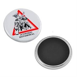"""Сувенирный магнит """"Осторожно, погранвойска"""" - фото 16807"""