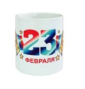 """Кружка """"С 23 февраля!"""""""