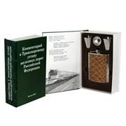Книга-шкатулка  (металл. фляга со стопками и воронкой)