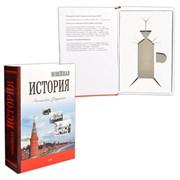 """Книга-шкатулка """"История России"""""""