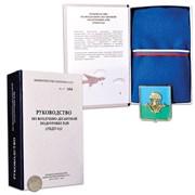 """Набор """"Руководство по воздушно-десантной подготовке ВДВ"""" с беретом"""