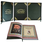 Кожаная книга «Вещие центурии»