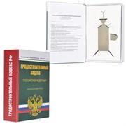 """Книга-шкатулка """"Градостроительный кодекс"""""""
