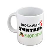 """Кружка """"Любимый учитель БИОЛОГИИ"""""""