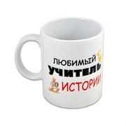 """Кружка """"Любимый учитель ИСТОРИИ"""""""