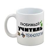 """Кружку """"Любимый учитель ТЕХНОЛОГИИ"""""""