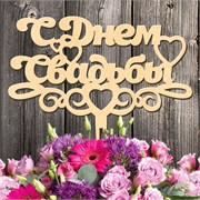 """Топпер """"С днем свадьбы"""" (сердце)"""