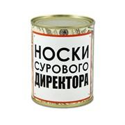 """Носки """"сурового директора"""" в консервной банке"""
