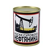 """""""Носки сурового нефтяника"""" в консервной банке"""