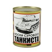 """""""Носки сурового танкиста"""" в консервной банке"""