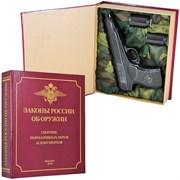 """Подарочный набор """"Законы об оружии"""""""